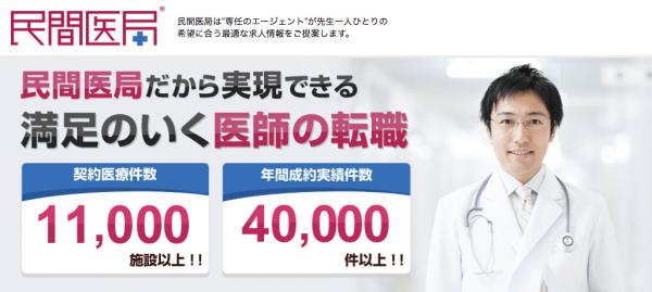 民間医局 公式サイト