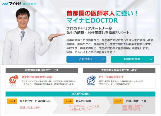 mynavi-doctor